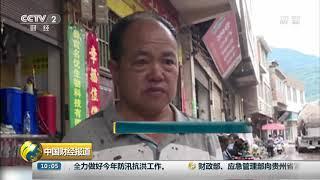 [中国财经报道]云南金平:强降雨引发山体滑坡 致3人遇难| CCTV财经