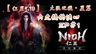 『仁王』DLC第三弾「元和偃武(げんなえんぶ)」 #01 六文錢的決心初體驗.