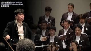 [전주시립합창단]  제130회 정기연주회 G. Ross…