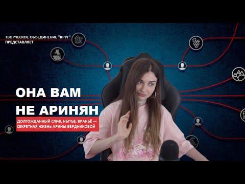 [БЛRT$КИЙ TWITCH]-СЛИВ АРИНЯН
