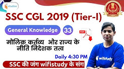 4:30 PM - SSC CGL 2019 (Tier-1) | GK by Krati Ma'am | Indian Polity -  Fundamental Duties and DPSP