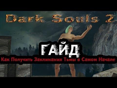 Dark Souls 2 - Гайд: Как Получить Заклинания Тьмы В Самом Начале