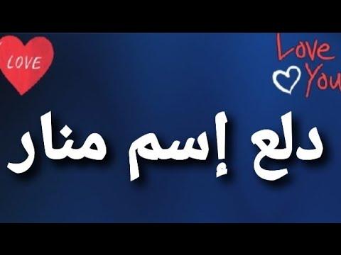 دلع إسم منار Youtube