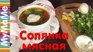 Солянка мясная с картошкой - проверенный рецепт сборной мясной солянки