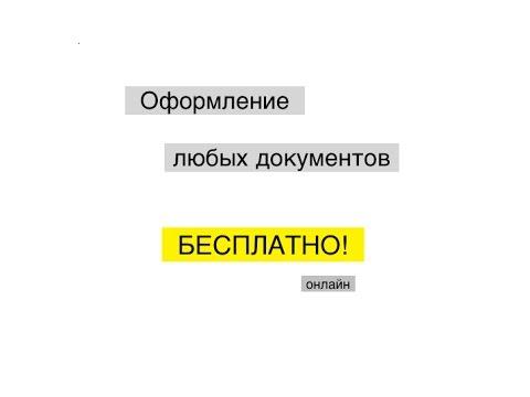 Оформление документов ОНЛАЙН. Образец трудового договора БЕСПЛАТНО!