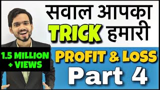 Fast Profit and Loss Tricks in Hindi for Bank PO, SSC CGL, LDC, KVS, DSSSB| Part 4