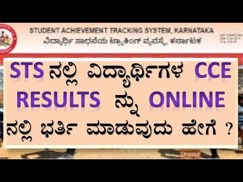 STS KARNATAKA - HOW TO FILL STUDENTS CCE RESULTS IN STS (ON LINE)