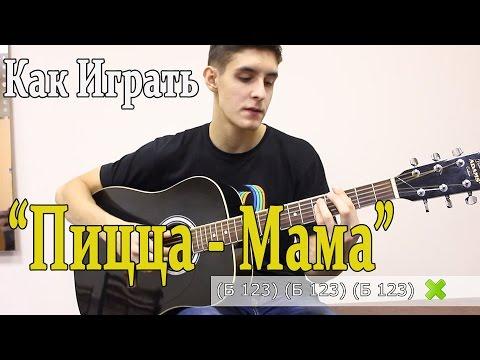 ЯрмаК - Мама (Урок под гитару)
