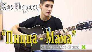 """#23 Как Играть """"Группа Пицца - Мама"""" на гитаре ( Видео Разбор Песни )/ Уроки Игры на ГИТАРЕ"""