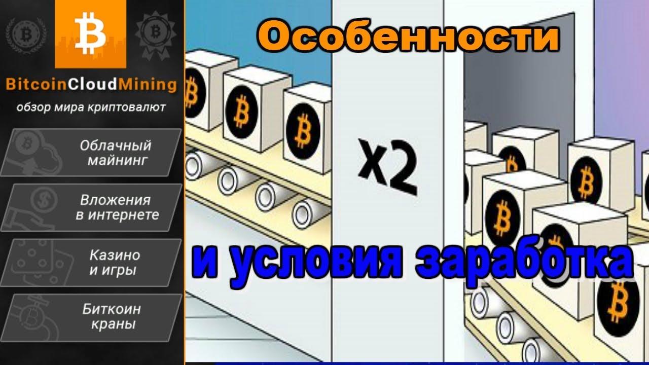 Работающие удвоители биткоинов смотреть онлайн тайны следствия бумажная работа