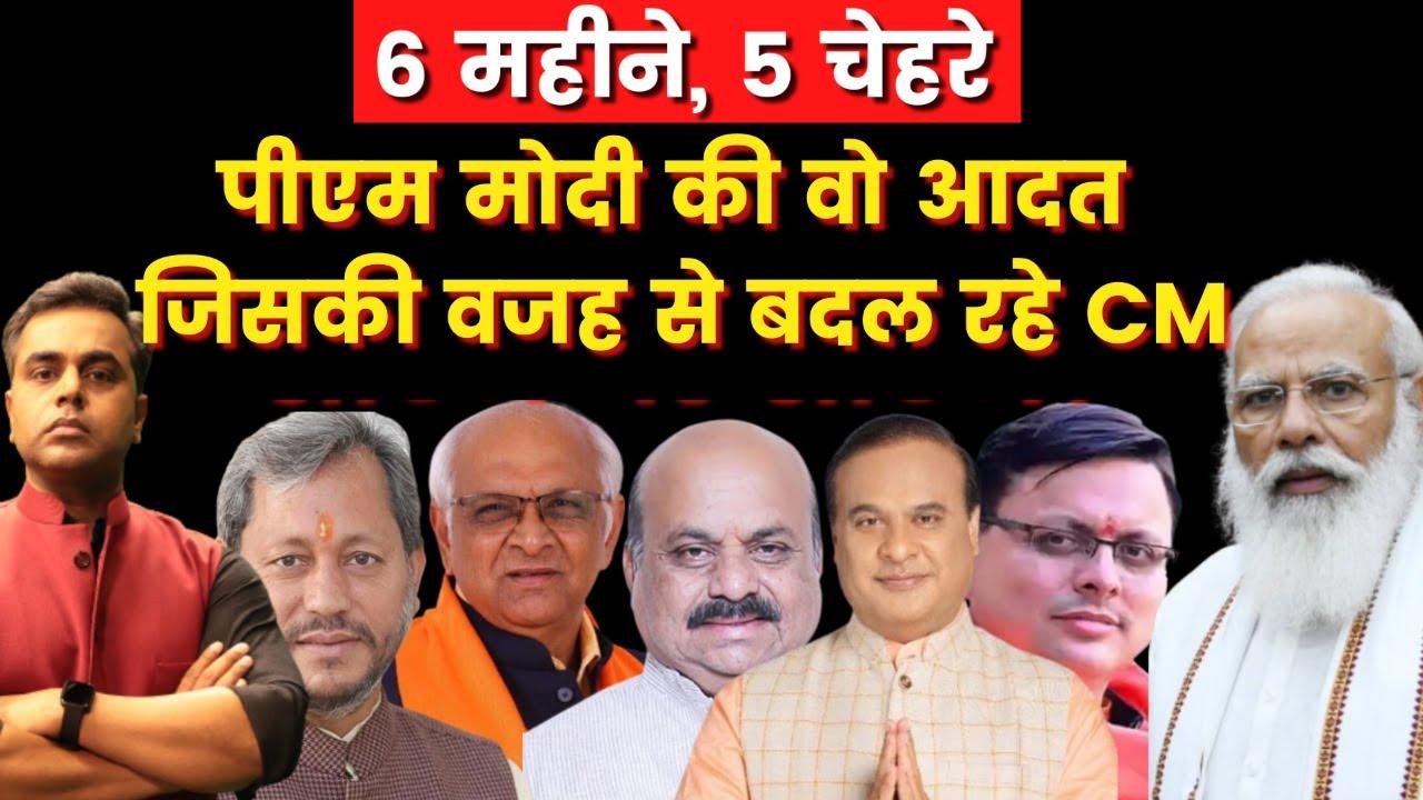 PM Modi की आदत जिसकी वजह  से बदल रहे CM पर CM | Sushant Sinha | Bhupendra Patel | Nitin Patel