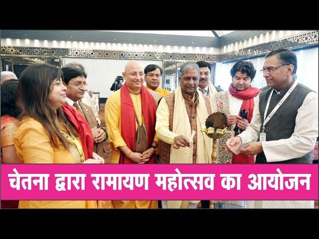 #hindi #breaking #news #apnidilli  चेतना द्वारा रामायण महोत्सव का आयोजन