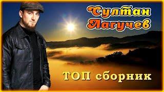 Султан Лагучев – ТОП сборник   ШАНСОН ЮГА