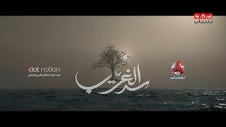 برومو مسلسل سد الغريب | نبيل حزام و عبدالله يحي ابراهيم و نجيبة عبدالله و اماني الذماري | رمضان 2020