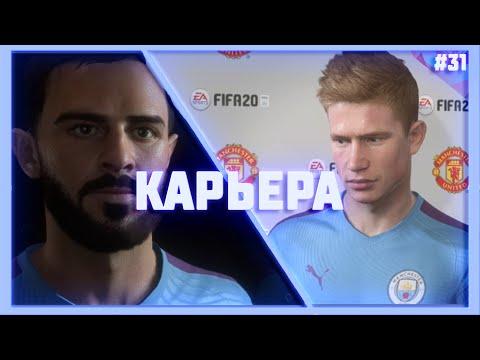 FIFA 20 - КАРЬЕРА ЗА МАНЧЕСТЕР СИТИ   БИТВА ЗА ПЕРВОЕ МЕСТО [#31]