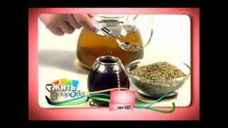 Чай Мате(, 2012-03-19T08:55:40.000Z)