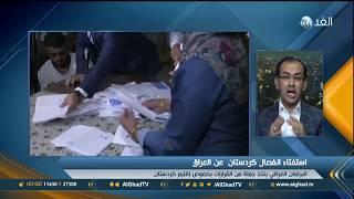 أكاديمي: الرئيس العراقي لم يحافظ على الدستور ووحدة البلاد