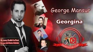 جورج منصور جورجينا George Mansur Georgina