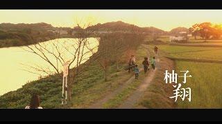 柚子 - 翔 (華納official官方中字版)