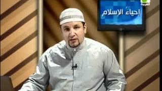إحياء الإسلام - الحلقة الخامسة