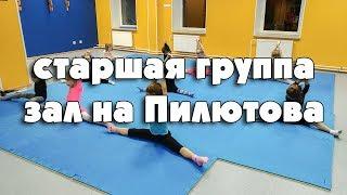 Секция художественной гимнастики для детей(, 2017-11-01T12:18:10.000Z)