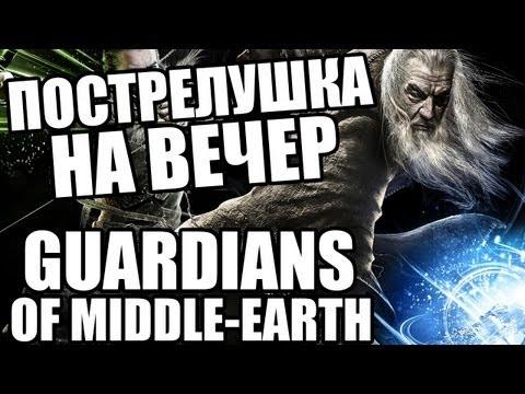 видео: moba игра по Властелину Колец на КОНСОЛЯХ!