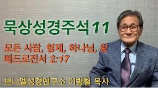 묵상성경주석11. 모든 사람, 형제, 하나님, 왕. 베…