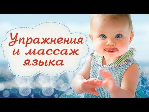 УПРАЖНЕНИЯ ДЛЯ ЯЗЫКА и МАССАЖ ДЕТЯМ★от 1г до 4 лет