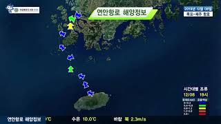 [목포 제주도 항로정보] 2019년 12월 8일/ 해양…