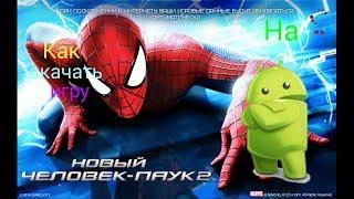 Как скачать игру Новый человек паук 2 на андроид бесплатно