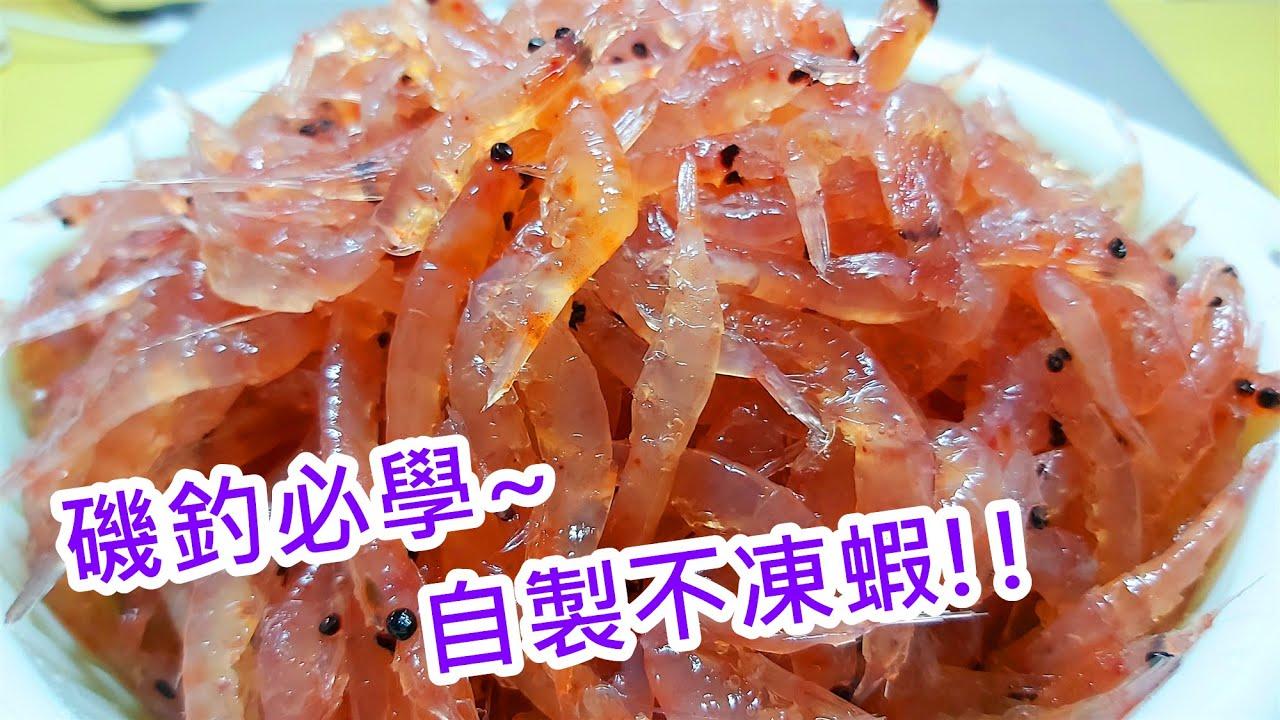 【蝦皮愛教學】磯釣必學~自製不凍蝦|蝦皮愛釣魚