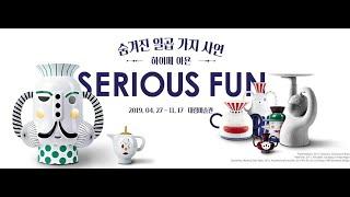 """문화배낭여행 """"대림미술관"""" 편 #하이…"""