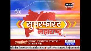 Top Morning Headlines | Superfast Maharashtra | Marathi News | July 4, 2019