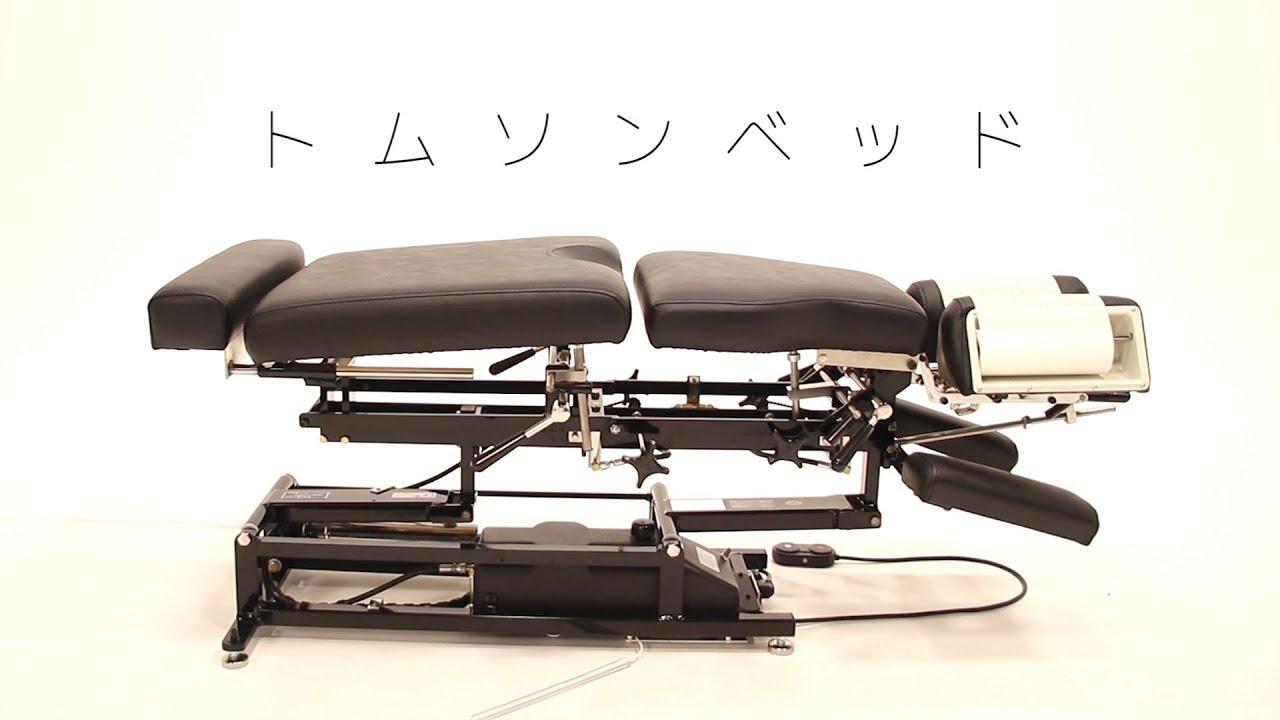 トムソンベッド | 自費導入 | リグア柔整鍼灸業界サポート