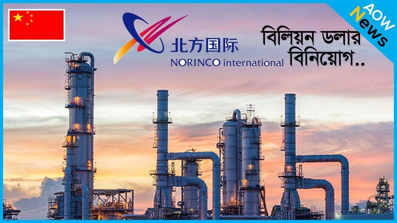 চীনা বিনিয়োগ স্রোতে ভাসছে বাংলাদেশ !! আবারো বাংলাদেশের পাশে চীন !! China Investment in Bangladesh |