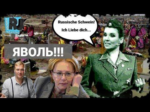 Свобода слова - ВСЕ? Министр Скворцова - продолжительность жизни ВЫРОСЛА! РЕАЛЬНАЯ ЖУРНАЛИСТИКА