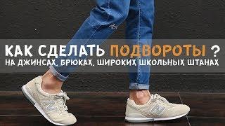 Как сделать подвороты на джинсах, брюках, широких школьных штанах