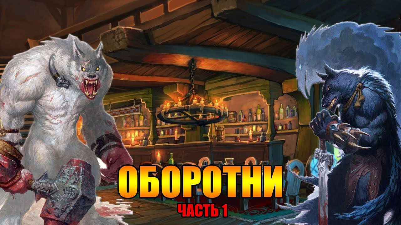 creative story lycanthrope Lycanthrope edit when he isn't murdering innocent townsfolk, the typical lycanthropic character may enjoy an almost entirely normal social life—even having a family.