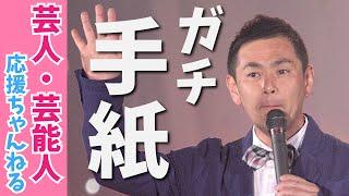 【涙腺崩壊注意】ココリコ遠藤がダウンタウン浜田に送った手紙がマジ感...