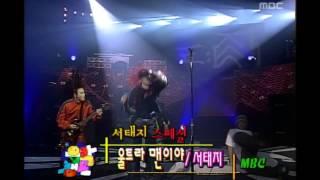 Seo Tai-ji - Ultramania, 서태지 - 울트라맨이야, Music Camp 20000930