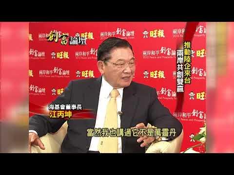 【回顧影輯】一甲子為外交奔走 江丙坤:台灣經濟要好前提是兩岸和平!