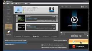 Как совместить несколько видео в одно? Программа (Видео МАСТЕР) Очень проста в обращении.(тут МОЖНО СКАЧАТЬ крякнутую версию-http://adyou.me/J3p3 JOIN VSP GROUP PARTNER PROGRAM: https://youpartnerwsp.com/ru/join?93389., 2015-02-22T15:50:35.000Z)