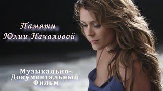 Памяти Юлии Началовой Музыкально документальный фильм
