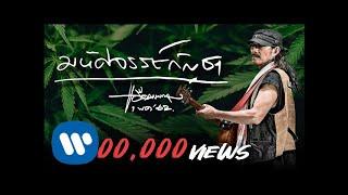 แอ๊ด คาราบาว - มหัศจรรย์กัญชา [Official Lyric Video]