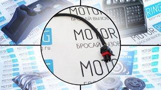 Для чего нужен удлинитель датчика кислорода?   Обзоры от MotoRRing.ru