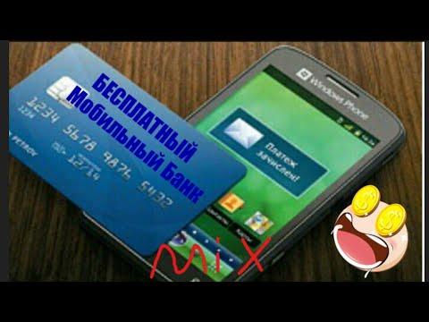 Как отключить оповещения сбербанка на телефон через смс