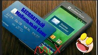 видео Как отключить спасибо от сбербанка через мобильный банк. Инструкция как подключить спасибо от Сбербанка в Сбербанк онлайн через телефон