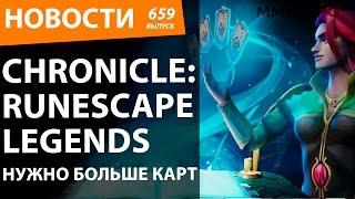 Chronicle: Runescape Legends. Нужно больше карт.