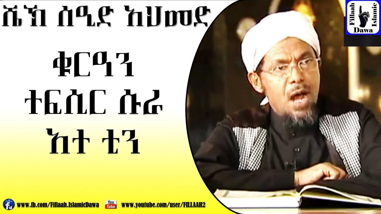 Amharic Qur'an Tefsir Sura At-Tin | Sheikh Seid Ahmed