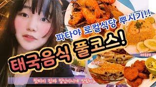 [시아 태국여행] #파타야 로컬식당# 태국여행 중 먹은…